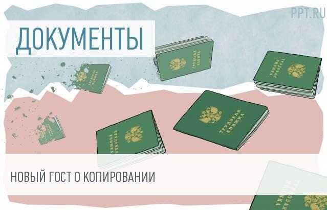 Новые требования к копиям трудовых книжек и кадровых документов