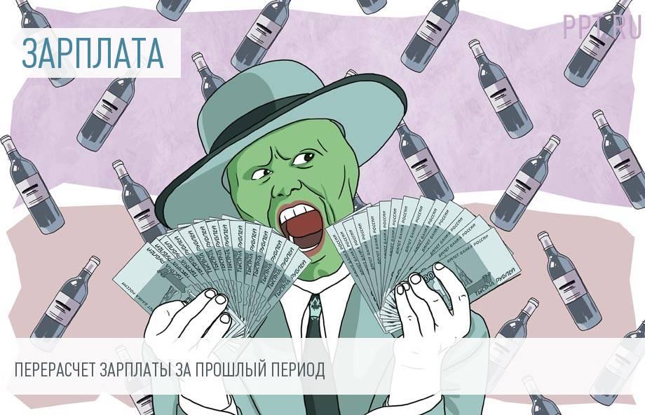 Приказ о доначислении заработной платы в связи с ошибкой образец
