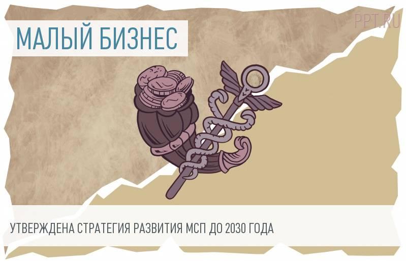 820 миллиардов рублей потратят до 2030 года на малый и средний бизнес