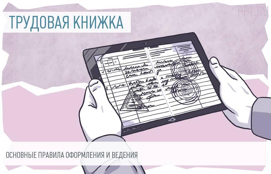 Правила ведения трудовых книжек