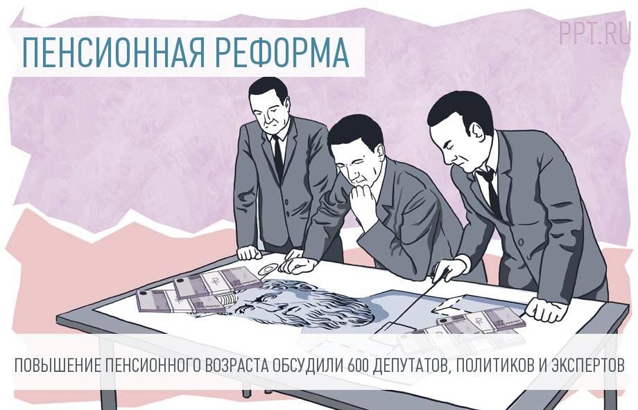 Госдума прервала отпуск ради обсуждения пенсионной реформы