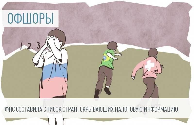 ФНС обновила список офшоров
