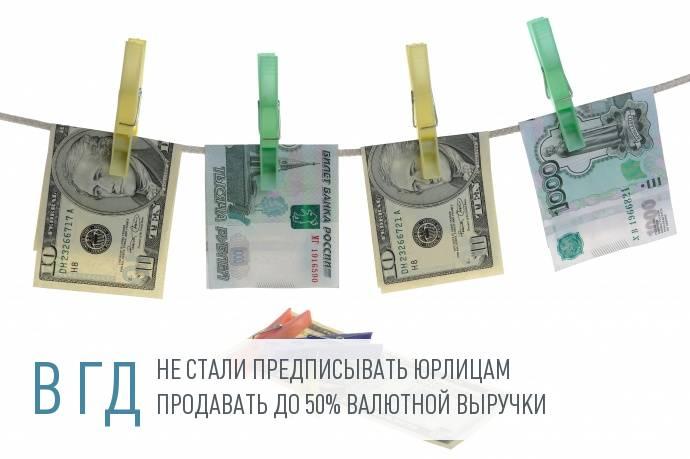 ГД отклонила законопроект об обязательной продаже валютной выручки