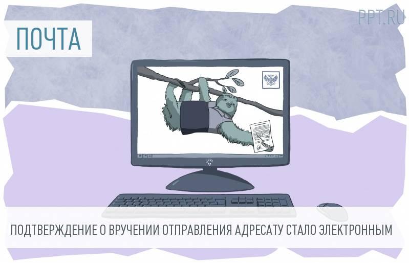 Почта России начала выдавать электронные уведомления о доставке