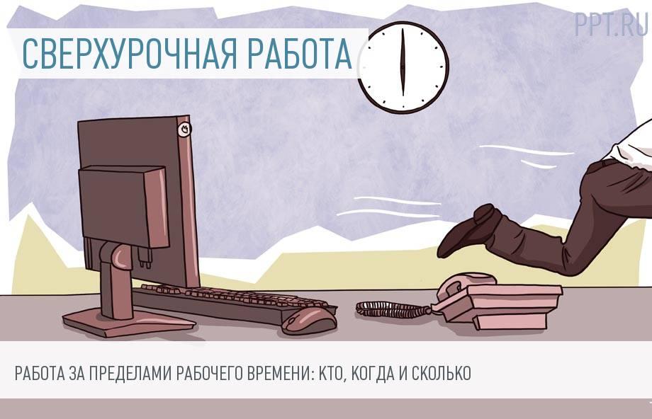 Сверхурочная работа: читаем ТК РФ