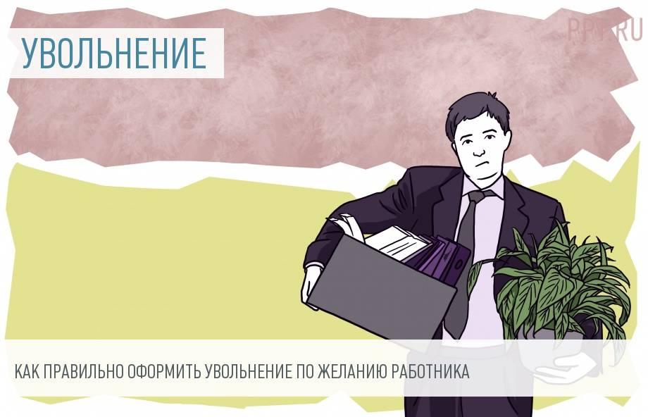 Основание увольнения по собственному желанию: разные документы, разные формулировки
