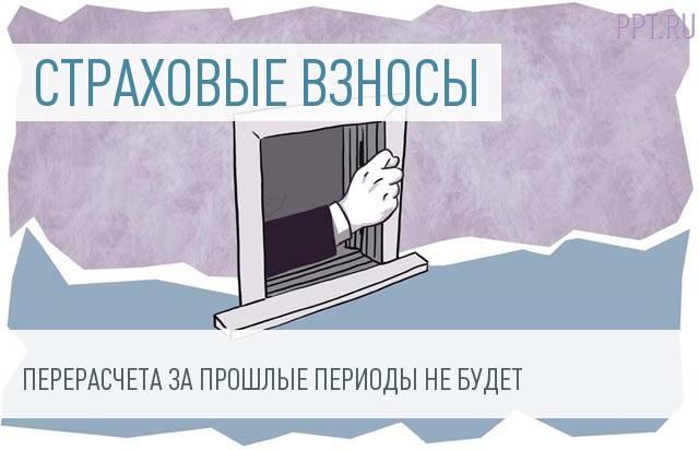 ПФР отказался пересчитывать фиксированные взносы предпринимателям. ФНС против