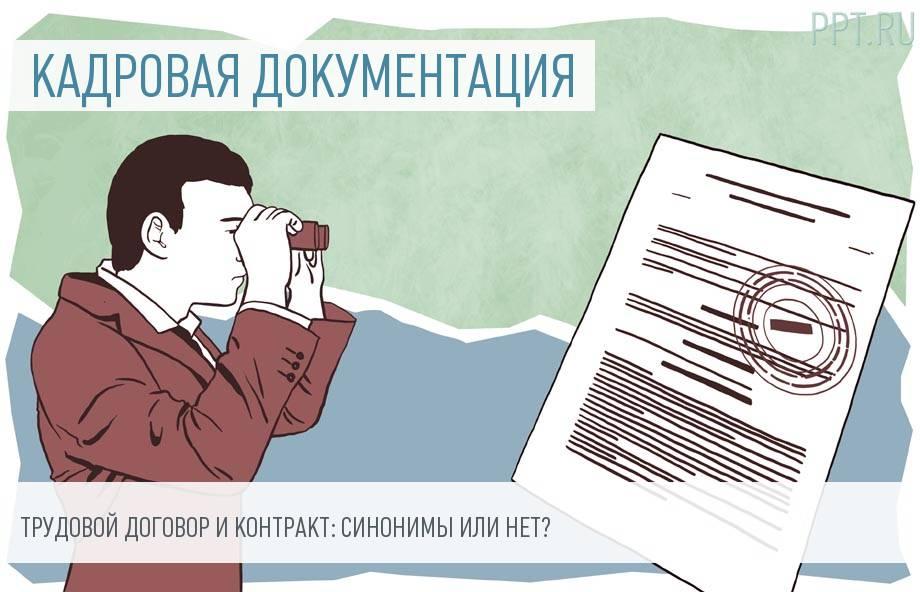 Трудовой контракт и трудовой договор: отличия 2019