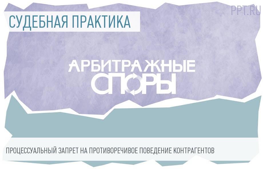 Институт эстоппель: особенности применения в российском законодательстве