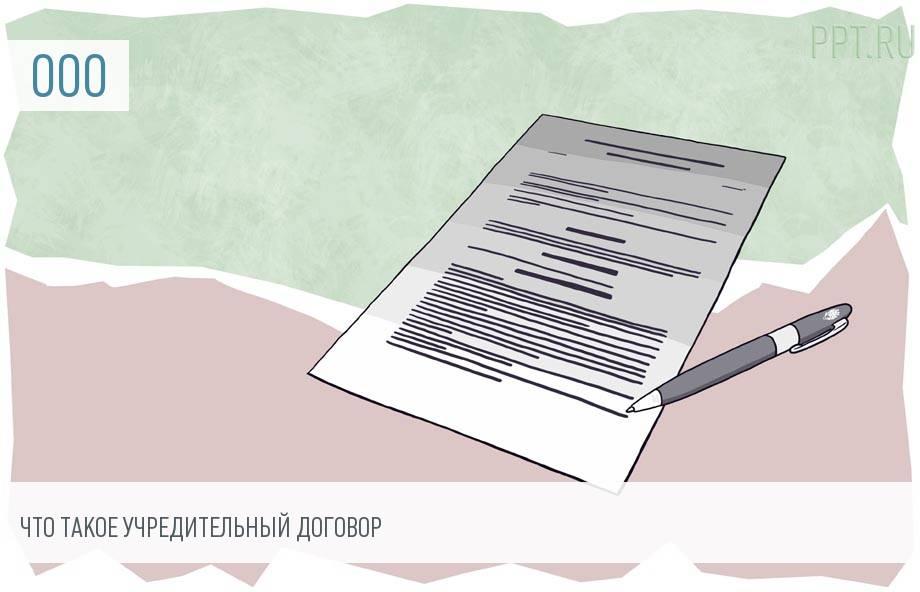 Учредительный договор ООО