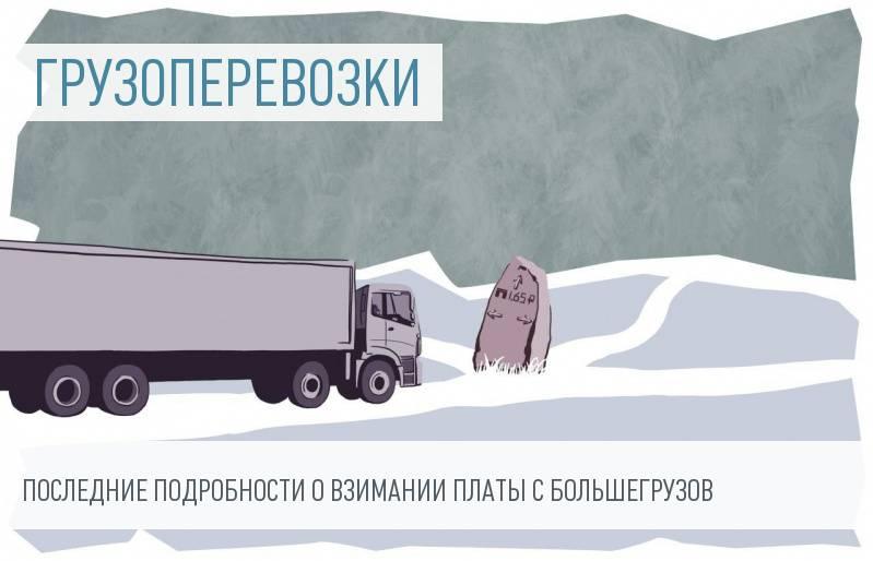 Платон-3: сбои в системе, недовольство перевозчиков и первые миллионы рублей