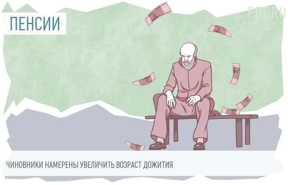 Жить дольше — получать меньше. Размер накопительной пенсии сократится