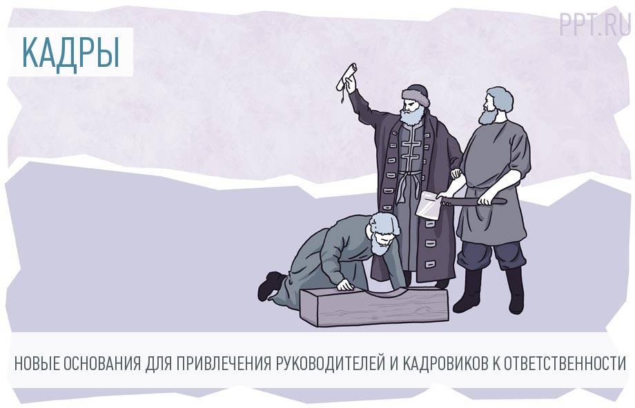 Работодателей будут штрафовать на 200 000 рублей. За что?