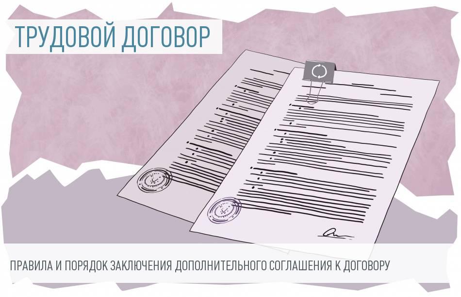Дополнительное соглашение к трудовому контракту