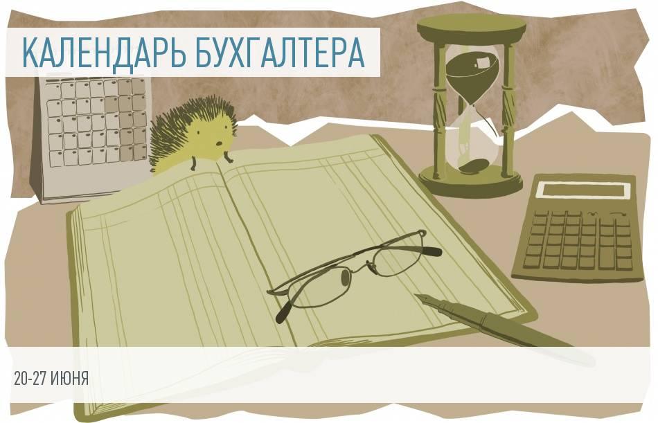 Календарь бухгалтера на 20 – 27 июня