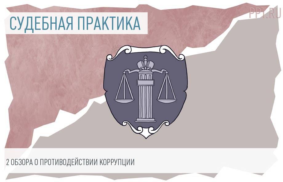 2 обзора Верховного суда о конфликте интересов и найме бывших чиновников на работу