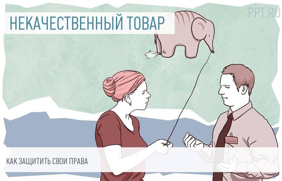 Претензия по браку поставщику, образец: акт рекламации на бракованную продукцию