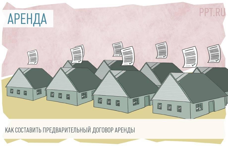 Нюансы предварительного договора аренды - Статьи