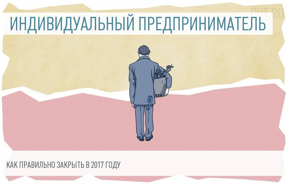 Закрытие ип в 2018 пошаговая инструкция