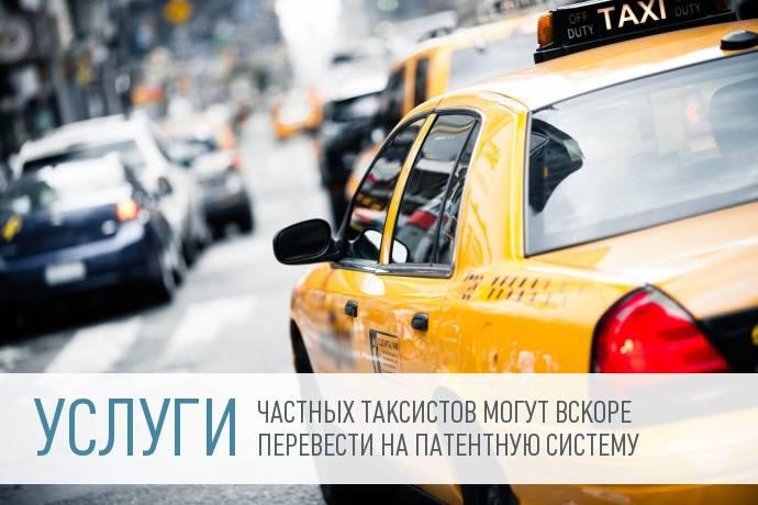 Таксистам дадут специальные патенты