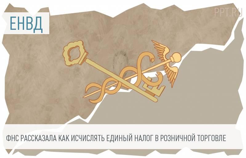 ФНС разъяснила порядок расчета ЕНВД