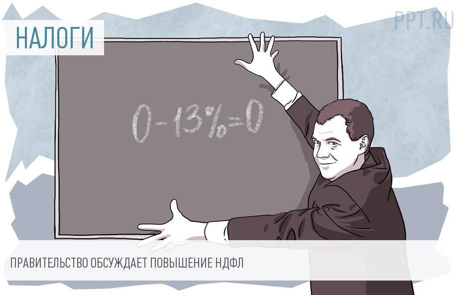 Зарплата россиянина уменьшится на 783 рубля, а москвича — на 1634 рубля: повышение НДФЛ