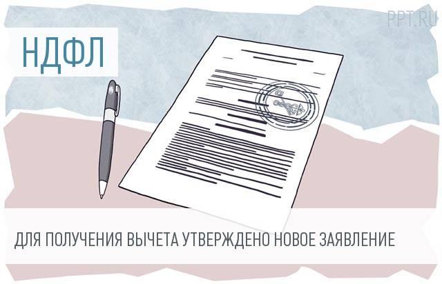 ФНС обновила форму рекомендованного заявления на социальный вычет из НДФЛ