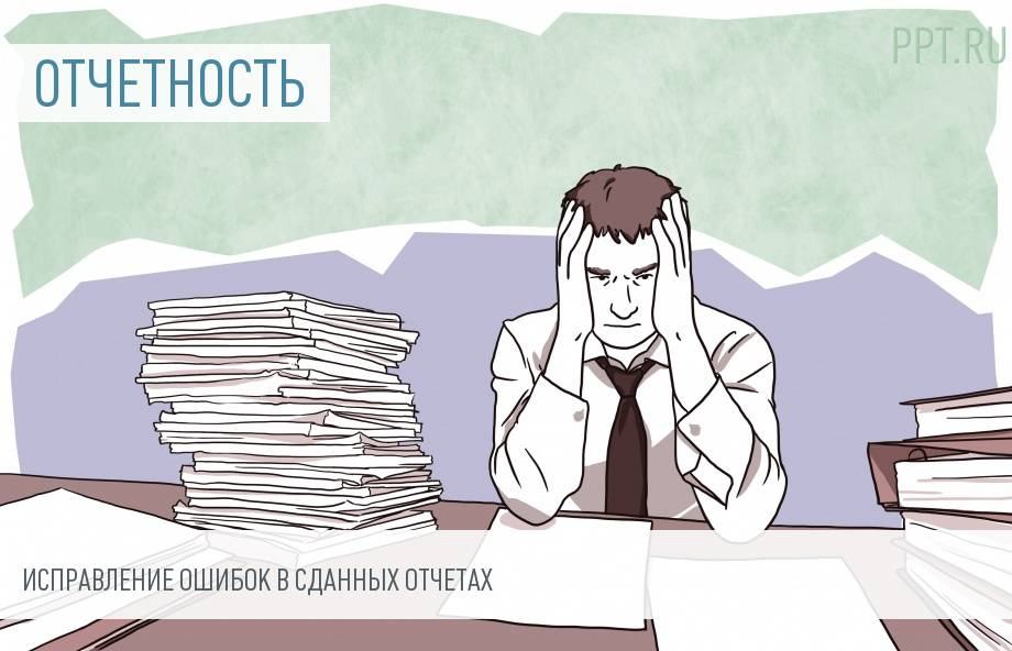 Корректировка бухгалтерской отчетности после сдачи в налоговую