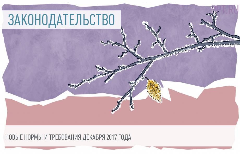 Что поменяется вжизни граждан России в 1-ый день зимы