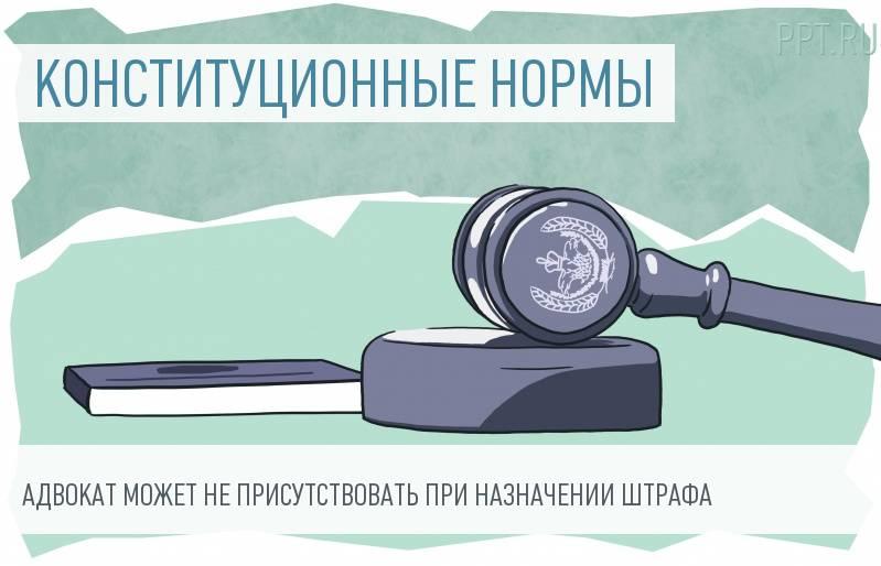 КС РФ признал законным назначение административных наказаний без составления протокола