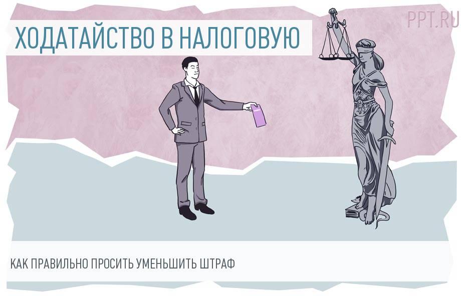 Ходатайство об уменьшении административного штрафа образец