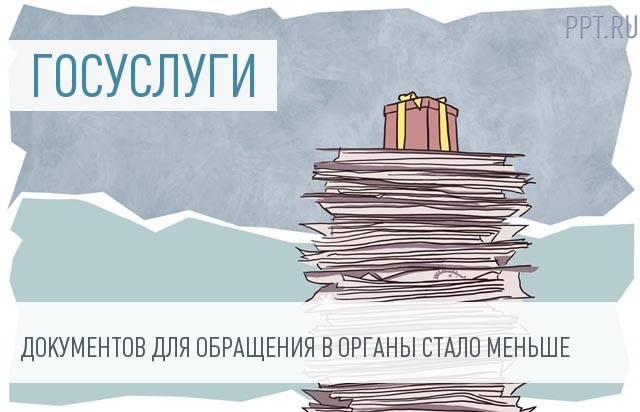 85 документов, которые не нужно предъявлять для получения госуслуг