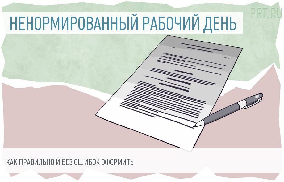 Ненормированный рабочий день ТК РФ