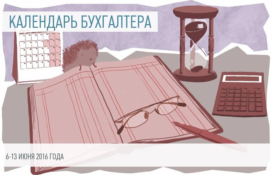 Календарь бухгалтера на 6 – 13 июня