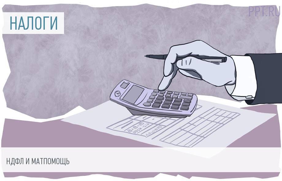 Какие налоги заплатить с материальной помощи, оказываемой работникам