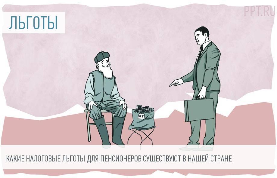 Какие льготы пенсионерам по налогам установлены в РФ