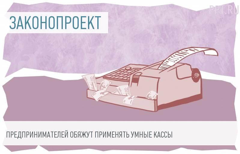 """Депутаты поддержали введение """"умных касс"""" с 2018 года"""