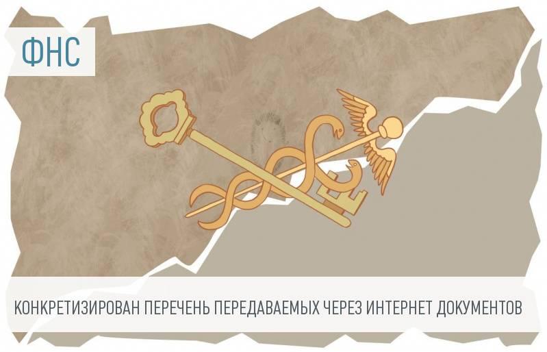 ФНС напомнила, какие документы можно передавать по интернету