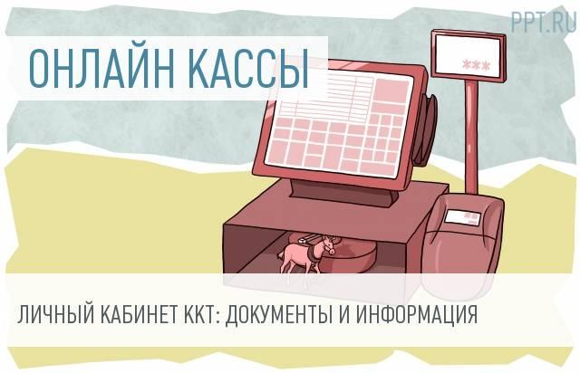 ФНС утвердила перечень документов для обмена через кабинет онлайн-ККТ
