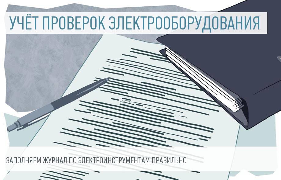 Как заполнить журнал учёта и проверки электрооборудования