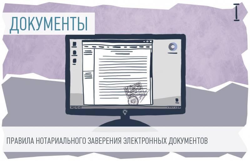 Правосудие и электронная подпись нотариуса