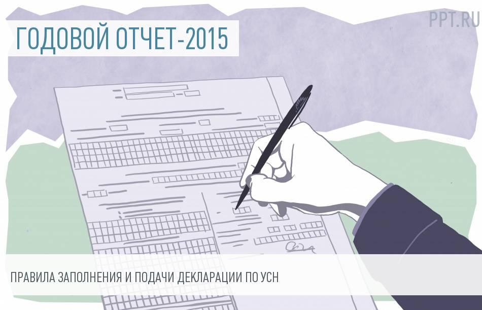 Налоговая декларация по УСН за 2015 год