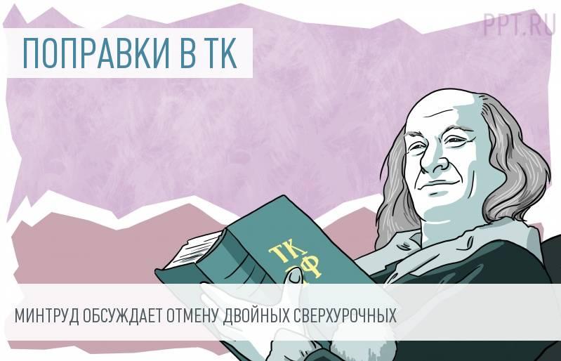 Минтруд предлагает пользоваться советской системой учета рабочего времени
