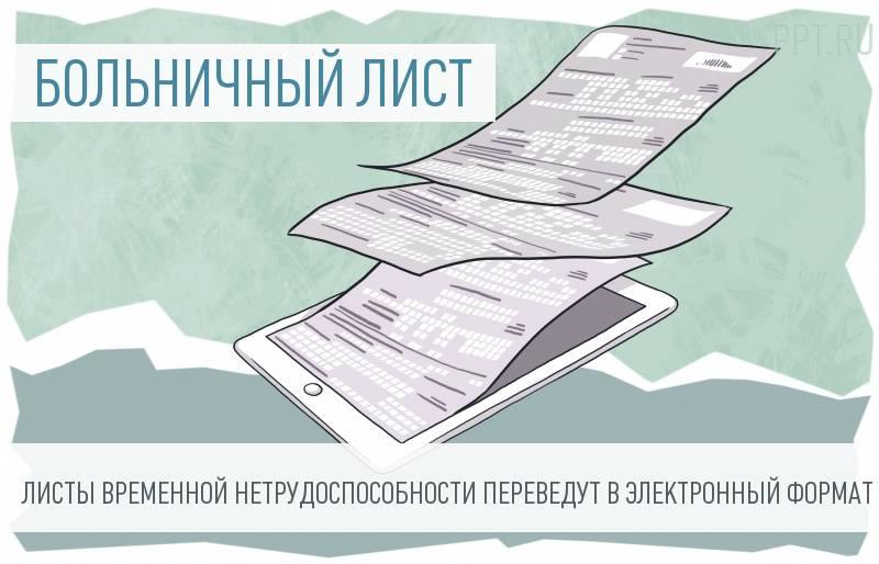 Электронные больничные листы начнут действовать с 1 июля 2018 года