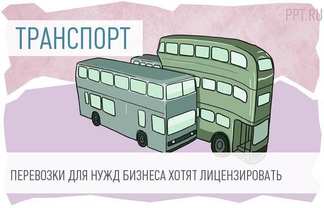 Перевозку пассажиров без лицензии планируют запретить