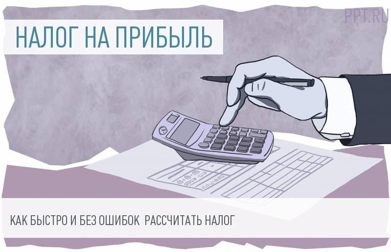 Как рассчитать налог на прибыль в 2017 году