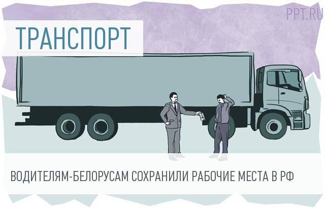 Белорусским водителям разрешат работать в России
