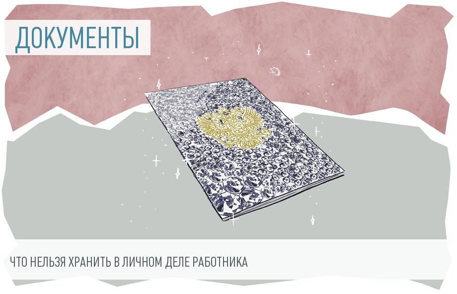 50 тысяч рублей штрафа за копию паспорта в личном деле. Какие еще документы опасно хранить кадровикам?