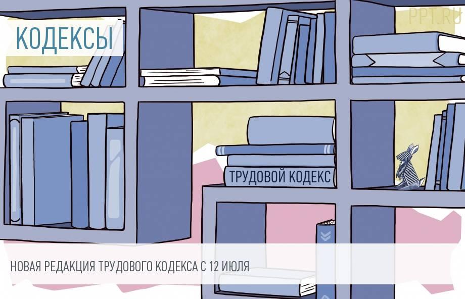 Изменения в Трудовом кодексе РФ с 12 июля 2017 года