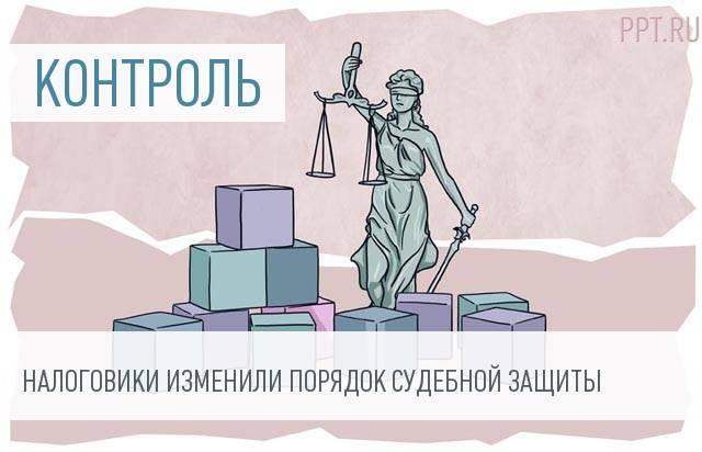 ФНС меняет стратегию защиты своих интересов в суде